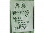 児山新聞店