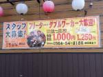 美濃路 岡崎店