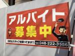 出光興産 (株)シライシ 川口南町SS