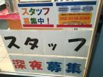 オリジン弁当 坂戸北口店