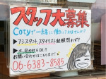 Coty(コティ) 美容室