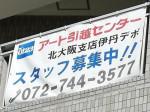 アート引越センター 北大阪支店伊丹デポ
