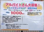 B&Dドラッグストア 豊田大林店