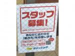 ポニークリーニング 熊野神社前店