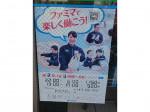 ファミリーマート 東松戸駅店