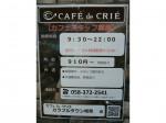 CAFE de CRIE(カフェ・ド・クリエ) カラフルタウン岐阜店