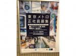 東京メトロ 溜池山王駅