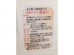 株式会社東日本環境アクセス 品川事業所