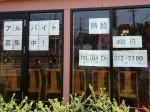 ブロンコビリー 東松戸店