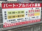 くるまやラーメン 浦和田島店