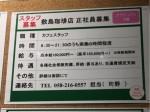 敷島珈琲店 岐阜駅店