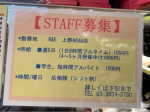 R&E(アールアンドイー) 上野ABAB店