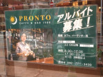 プロント 福岡新天町店
