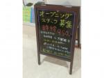K-NET マックスバリュー平野店