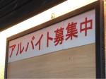 福のから 堀切菖蒲園店