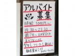 麺屋 薫風(クンプウ)