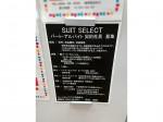 SUIT SELECT(スーツセレクト) アピタ岡崎北店