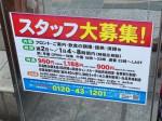 カラオケ館 川越店