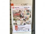 Can Do(キャンドゥ) 西小山西口2号館店
