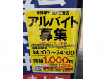 本陣串や 松戸五香駅前店