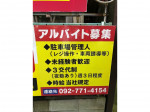 株式会社 産工 (西通り駐車場)