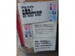 カレーハウス CoCo壱番屋 JR大久保駅北口店