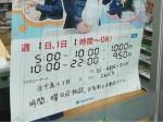 ファミリーマート 西中島七丁目店