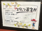COWBOY-BAR BORO (カウボーイ・バー・ボロ)