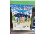 ファミリーマート 淀川新高二丁目店