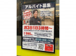 BOOKOFF(ブックオフ) 橋本駅南口店