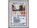 m.f.editorial (エムエフエディトリアル)イオンモール筑紫野店