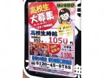 目利きの銀次 春日部西口駅前店