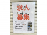 MAC 丼丸 西新宿店【3号店】