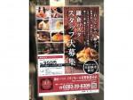 鎌倉パスタ イオンモール佐野新都市店