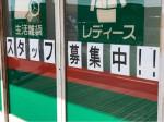 エコタウン 千葉美浜店