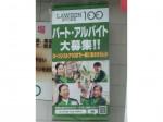 ローソンストア100 筑波大学前店