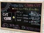 Chotto CUT(ちょっとカット) ミウィ橋本店