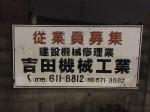 吉田機械工業