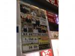 魚民 赤坂TBS前店