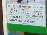 ファミリーマート 天王寺堀越町店