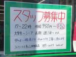 ファミリーマート 東山公園駅前店