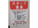 Hare no hi(ハレノヒ) 神戸ハーバーランド店