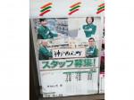 セブン-イレブン 神戸西元町店