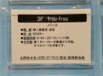 frou-frou(フロウフロウ) VAL小山店