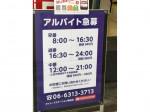 タイトーFステーション 梅田店