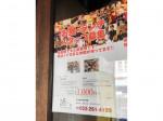 HUB(ハブ) 名古屋伏見店