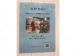 AMPHI(アンフィ) 阪急西宮ガーデンズ店