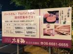 木曽路 住之江公園店