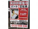 ヘアースタジオIWASAKI(イワサキ) 高座渋谷2店