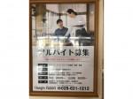 Hungry Rabbit(ハングリーラビット) 宇都宮福田屋店